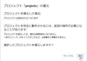 Firebaseで削除したプロジェクトをGCPコンソールから復元する方法