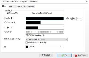HerokuアドオンのPostgreSQLを使用する