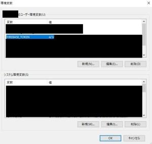 WindowsにFirebase CLI をインストール・ログインログアウト