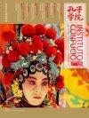 Revista Instituto Confucio 8