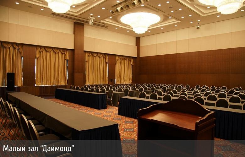 Отель Hyundai - Малый зал