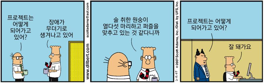 Dilbert_2007-02-15