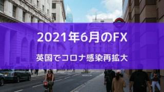 2021年6月のFX