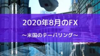 2021年8月のFX