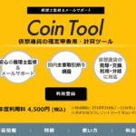【暗号通貨】皆の支援が夢を形にした!Coin Tool【確定申告用・計算ツール】