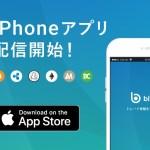 bitbankがiPhoneアプリを提供開始!早速使ってみた