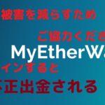 【追記:解決済】MEW(マイイーサウォレット)にログインで不正出金!対策記載のため必ず読んで下さい!