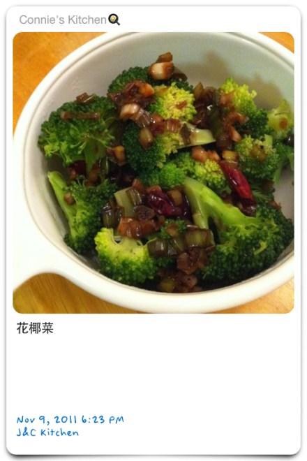 涼拌花椰菜 | connieoboe