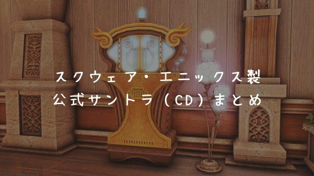スクエニ公式の音楽CD(サウンドトラック)まとめ_サムネ