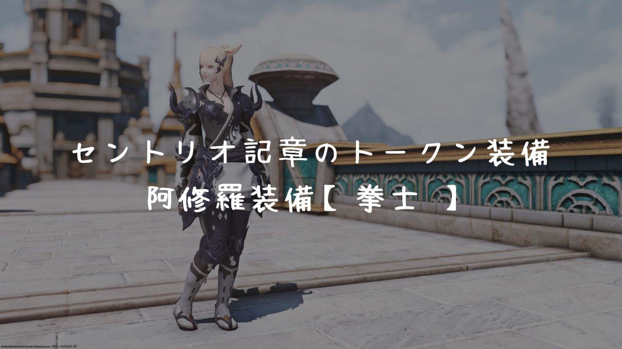 阿修羅モ侍_サムネ