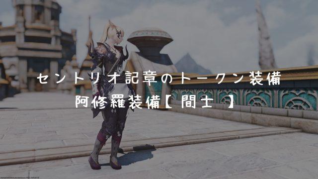 阿修羅忍者_サムネ