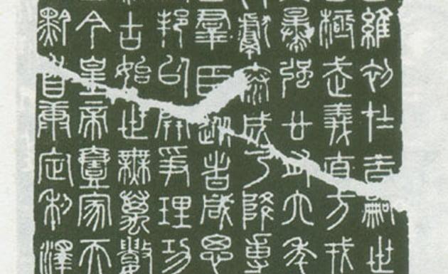 Texto usando un sistema de escritura antiguo