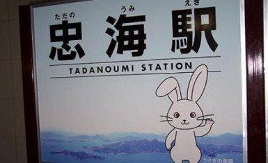 Estación Tadanoumi