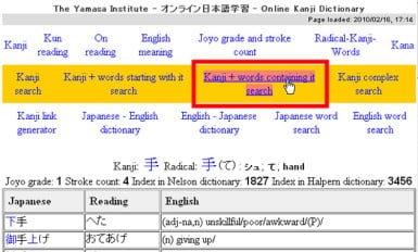 Yamasa Dictionary