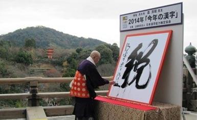 kanji del año 2014