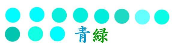 Colores en japonés: A veces es difícil marcar una línea entre el azul y el verde.
