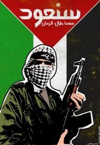 palestinian-flag-egyptian-leftist-206x3001