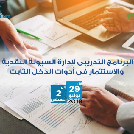 البرنامج التدريبي لإدارة السيولة النقدية والاستثمار فى أدوات الدخل الثابت