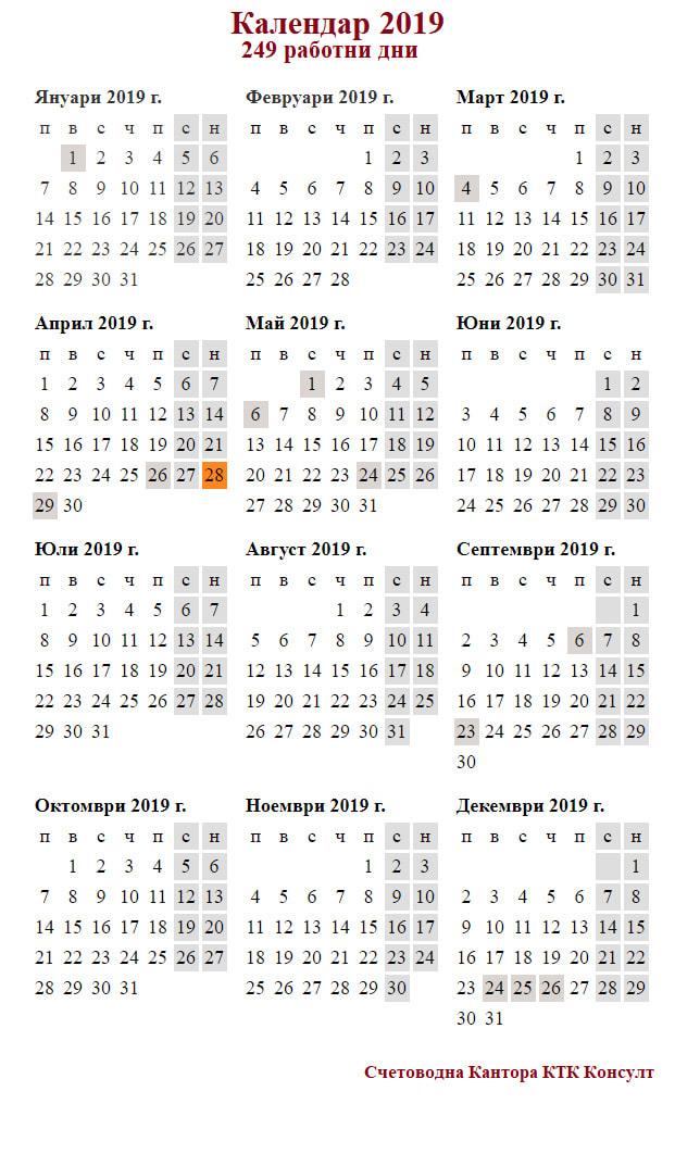 Почивни и работни дни 2019 година - Календар Официални празници - Счетоводни ...