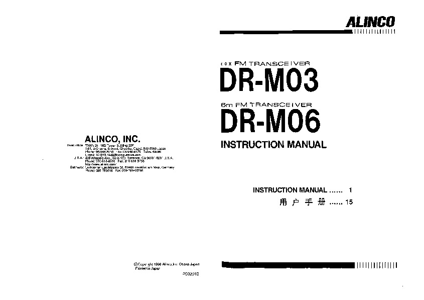 Alinco DR-M03 DR M06 VHF UHF FM Radio Owners Manual