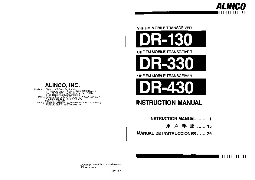 Alinco DR-130 DR-330 DR- 430 VHF UHF FM Radio Instruction