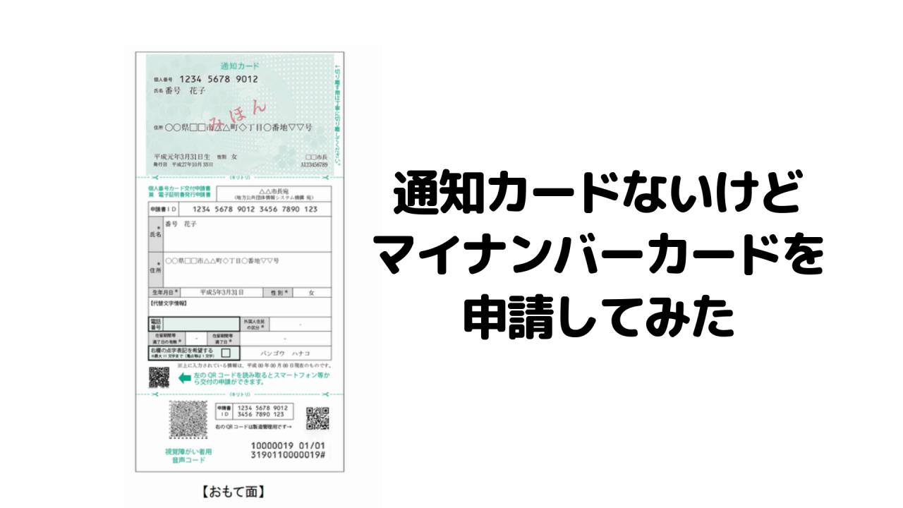 マイナンバー通知カードを無くしたけど、再発行せずに個人番号カードを申請したみた話