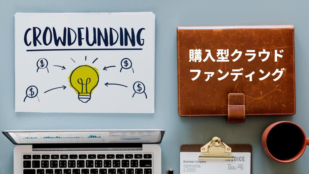 購入型クラウドファンディングの要点|事例・税金・サイトもチェック