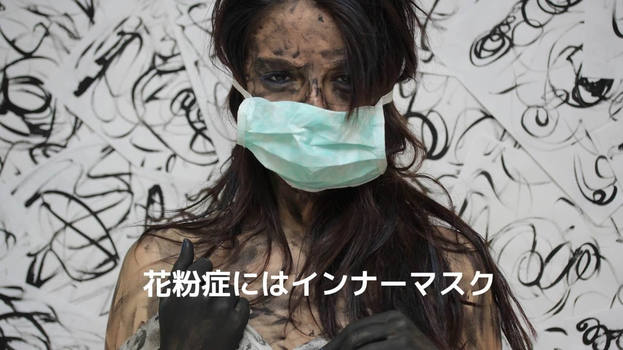 市販のマスクでは花粉症の予防効果なし!インナーマスクで完璧対策