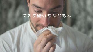 マスクをしたくない・マスクが苦手な人の花粉症対策