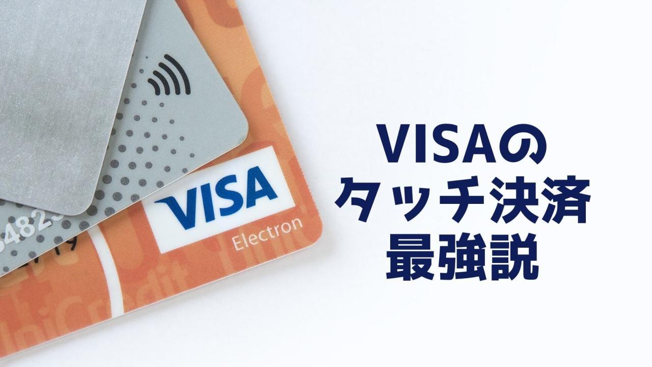 VISAのタッチ決済が便利すぎ!全てのQRコード決済を凌駕する?