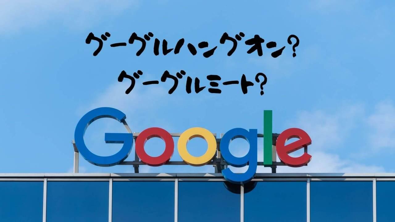 グーグルハングアウトとは?使い方やグーグルミートとの違いを知ろう