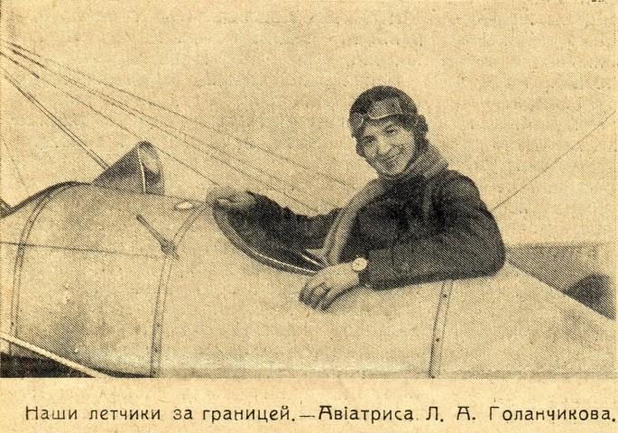Женщины авиаторы до революции. Российская империя.