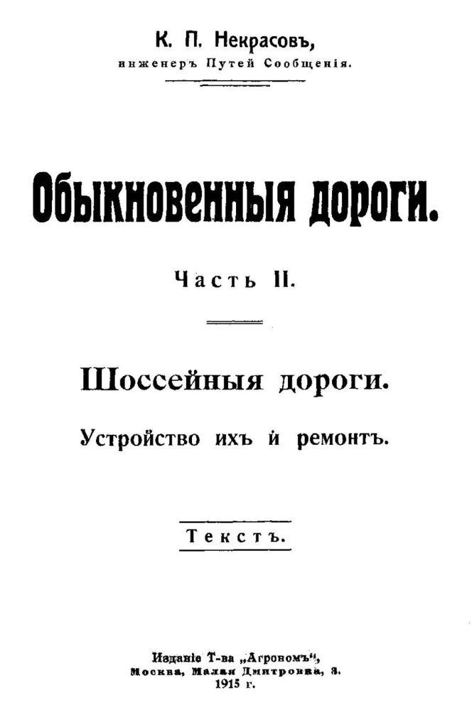 1915 год. Шоссейные дороги в Российской империи.