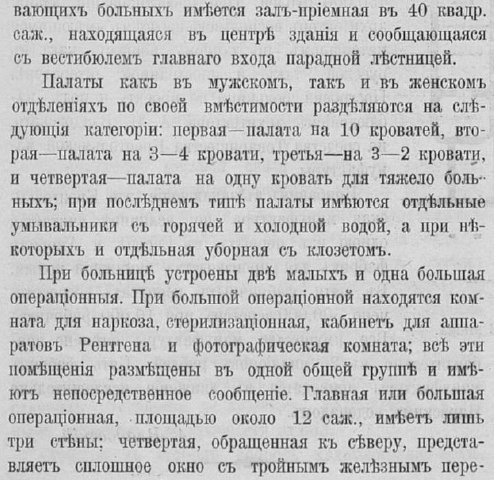 Статья. 1913 год. Российская империя.