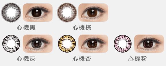 海昌星眸彩色日拋隱形眼鏡-心機系列 – Contact Lens Site