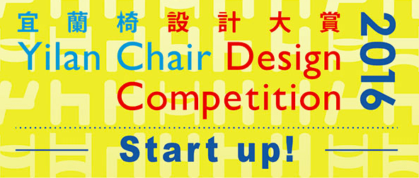 yilan chair design competition 2018 cane barrel makeover competitions 2015 16 architecture cal poly san luis obispo