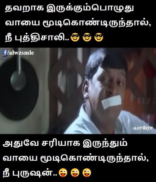 Image of: Tamil Memes Tamil Thathuvam Husband And Wife Joke Hollywood Reporter Tamil Thathuvam Husband And Wife Joke Tamil Jokes