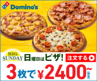 毎週日曜日はピザ3枚 2400円~ | Big Sunday