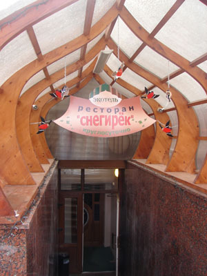 Вход в круглосуточный ресторан Снегирек на территории отеля