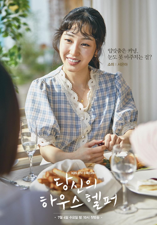 Your House Helper Cast : house, helper, Drama, 2018], House, Helper,, 당신의, 하우스헬퍼, K-dramas, Movies, Soompi, Forums