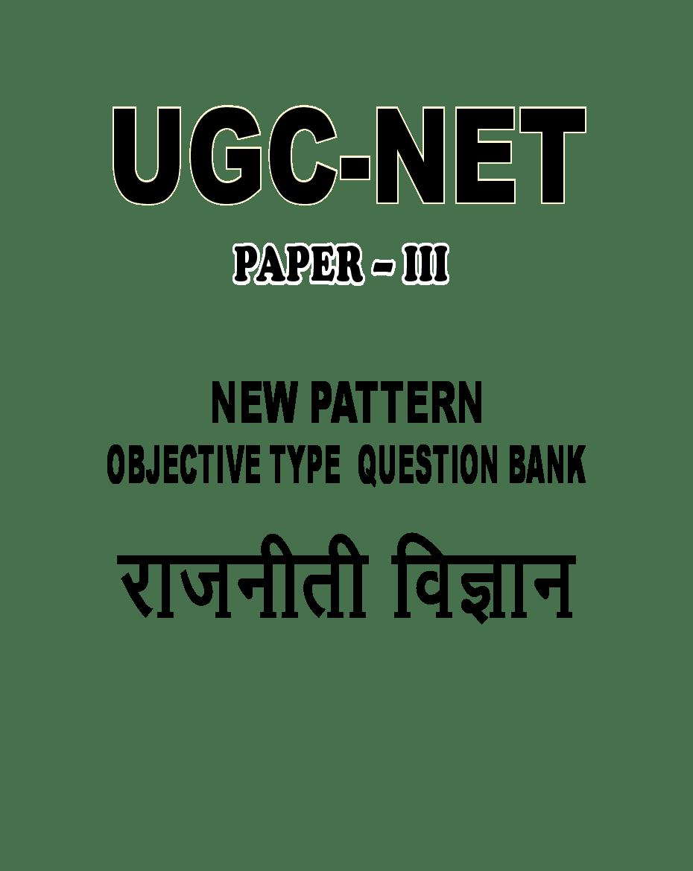Download UGC-NET Paper-III Objective Type Question Bank