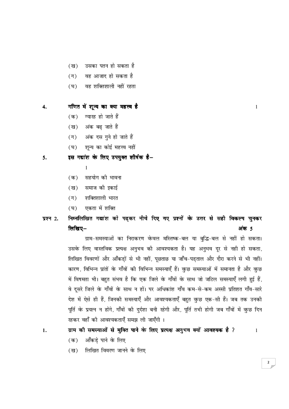 Download CBSE Sample Question Papers With Solution SA I