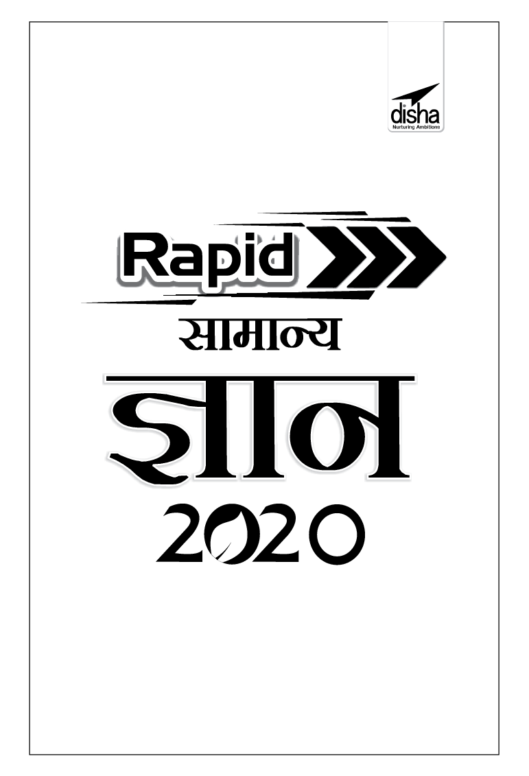 Download Rapid सामान्य ज्ञान 2020 For Competitive Exams