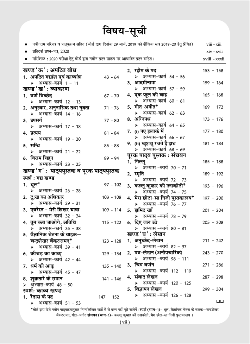 small resolution of Download Oswaal NCERT \u0026 CBSE Pullout Worksheets For Class - IX Hindi B (For  March 2020 Exam) by Panel Of Experts PDF Online