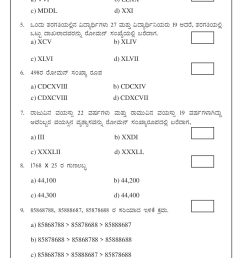 Download Free Kannada Maths Part-1 Workbook PDF Online - 2020 [ 1157 x 850 Pixel ]