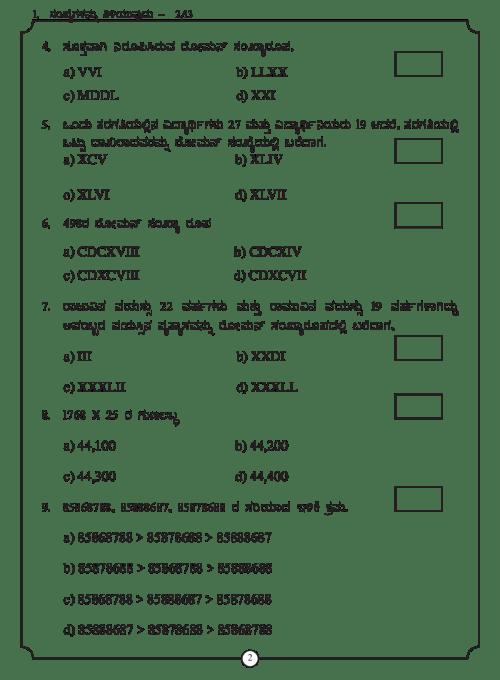 small resolution of Download Free Kannada Maths Part-1 Workbook PDF Online - 2020