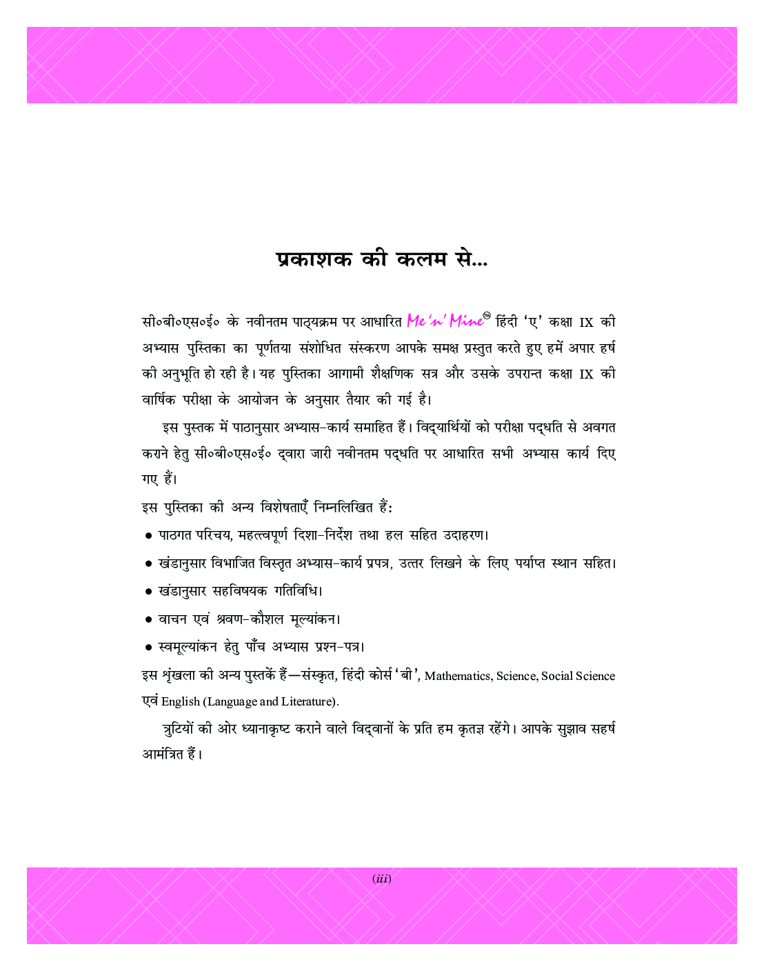 Download Cbse Pullout Worksheets Hindi A For Class