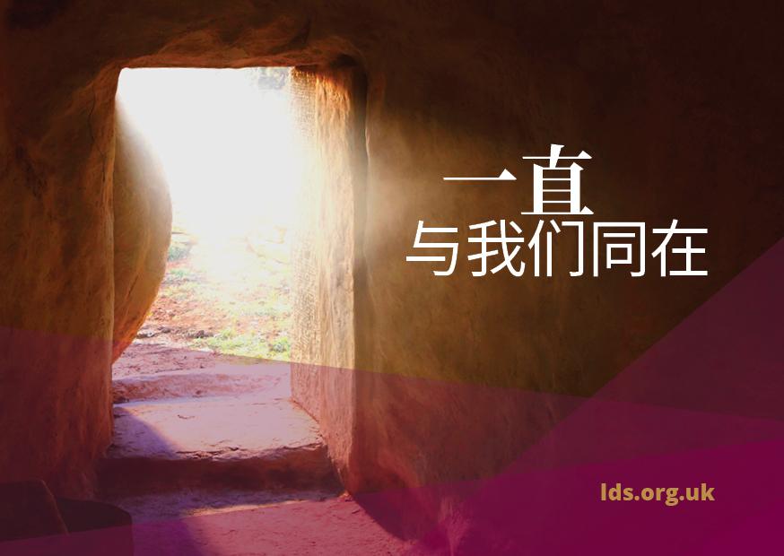一則復活節的信息:耶穌基督一直與你同在