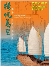 Zheng He Lesson Plans & Worksheets Reviewed by Teachers