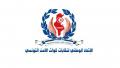 بيان اتحاد نقابات الأمن التونسي بخصوص الإضراب العام